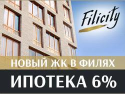 Новый жилой комплекс «Фили Сити» 3 мин от метро Фили. Ипотека 6%.